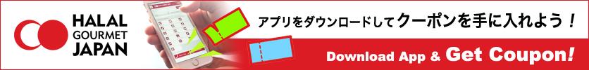 Download Halal Gourmet Japan and Get Coupon!