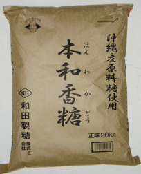 和田製糖株式会社